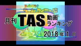 月刊TAS動画ランキング 2018年1月号