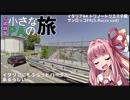 【小さなPAの旅】首都圏周辺道路編 2【茜×