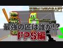 【日刊Minecraft】最強の匠は誰か!?FPS編 ロボット大戦第3章【4人実況】