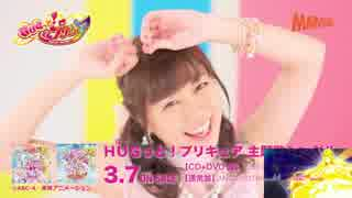 「We can!! HUGっと!プリキュア」MV(ショートバージョン)