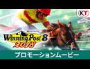 3月15日発売『Winning Post 8 2018』PV