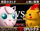 【第六回】64スマブラCPUトナメ実況【ルーザーズ側一回戦第九試合】