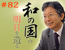 馬渕睦夫『和の国の明日を造る』 #82
