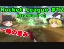Rocket League#12【ゆっくり実況プレイ】 一勝の重み 【Standard6】