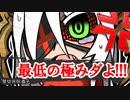 【新剛】続!鬼と宴とB級ホラークトゥルフ!【慈羅】Part:10.5