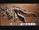 ゆっくり達の恐竜解説+ 第九回