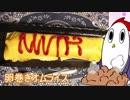 【NWTR料理研究所】炊き込みチキンライスで卵巻きと逆巻き