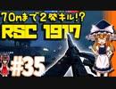 【PC版BF1】#35 突っ込みグセは治らない【ゆっくり】