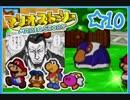【初見実況】マリオストーリー ハイテンションでやり込むよ!☆10