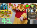 【Hearthstone】ハンター☆ part42【実況】