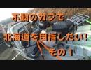 不動のカブで北海道を目指したい!【その1】