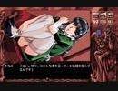 【PC98】 トワイライトホテル Part.2