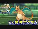 【ポケモンUSM】最強トレーナーへの道Act80【vs最強ポケ垢?】