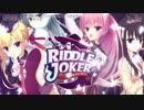 RIDDLE JOKER  OPムービー【60fps】