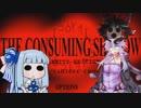 英語を訳しながら The Consuming Shadow 08 [結月ゆかり実況]