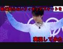 第81位:【ミリしら】フィギュアスケートを知らない俺が羽生選手を実況してみた