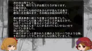 ゆっくり怪談 山怖284【店長の実家のバイト】
