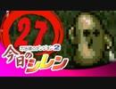 卍【実況】今日のシレン【TMTA】027
