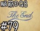 第33位:【初見実況】空と海と大地と脳筋と呪われし姫君【DQ8】 part79