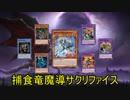 【遊戯王ADS】捕食竜魔導サクリファイス