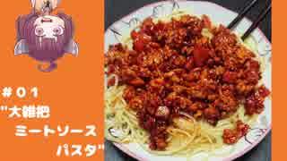 """ゲーマー小学生の食事! #01 """"大雑把ミー"""