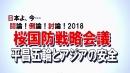 【討論】桜国防戦略会議-平昌五輪とアジアの安全[桜H30/2/17]