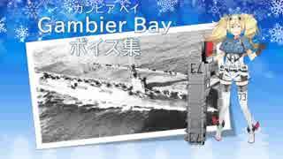 【2018/02/17艦これ冬イベ実装】Gambier B