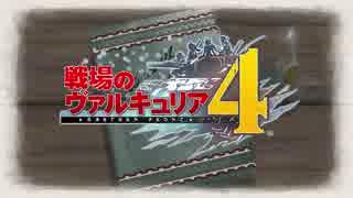 『戦場のヴァルキュリア4』世界観紹介映像