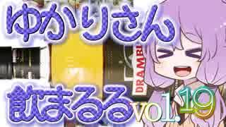 【酒ェ!】ゆかりさん飲まるる第19号【素