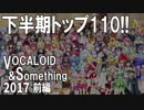 下半期TOP110!VOCALOID&something 2017(前編)