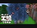 ゆっくり工魔クラフトS5 Part36【minecraft1.10.2】0152