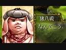 【実況】西遊記-三蔵ちゃん、天竺へゆく