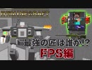 【Nikkan Minecraft】 Who is the strongest craftsman? FPS Hen Robot Taisen chapter 4 【4 live commentaries】