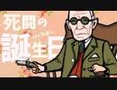 100%トラウマになるサイコパス誕生日会で謎解きゲーム #02(終)【Cube E...
