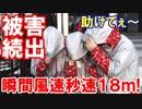 【韓国平昌で突風被害者が続出】 瞬間風速秒速18m!まるで台風五輪だ...