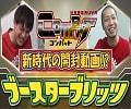 【MTG】 新時代の開封動画⁉ HareruyaCOMBA