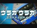 ウラガウラガ【京急×マイムマイム】
