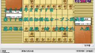 気になる棋譜を見よう1260(藤井五段