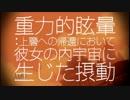 GRAVITY DAZE 2人雑談プレイ【桃+・足湯】 6