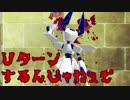 【メダロット弐CORE】がむしゃらはパワーだぜ!16【ゆっくり&VOICEROID】