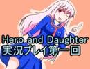 レベル1でもがんばるぞい! Hero_and_Daughter実況プレイ第一回