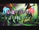【MO・モダン】琴葉トラベル ~永遠の洞窟、アザル~
