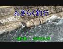 【城ヶ島】 おきらく釣行 【20180216】