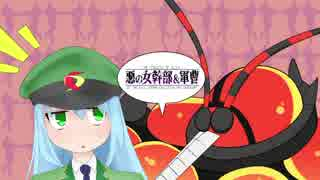【ポケモンUSM】悪の女幹部&軍曹のアローラ征服 part5【ゆっくり実況】