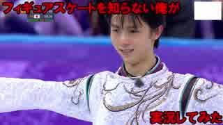 【ミリしら】フィギュアスケートを知らない俺が羽生選手を実況してみた Part2