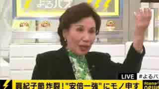 田中眞紀子が安倍一強に物申す 北朝鮮包囲網に亀裂、揺れる韓国・文大統領