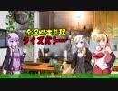 ゆかりとマキの飯テロ#04【マキVSあかり 全国郷土料理クイズ1】