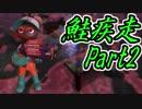 【実況】鮭色の波紋疾走Part2【サーモンラン】