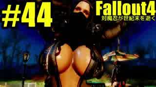 【Fallout4】対魔忍が世紀末を逝く#44【ゆ