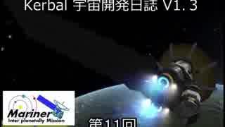 【ゆっくり実況】Kerbal宇宙開発日誌V1.3